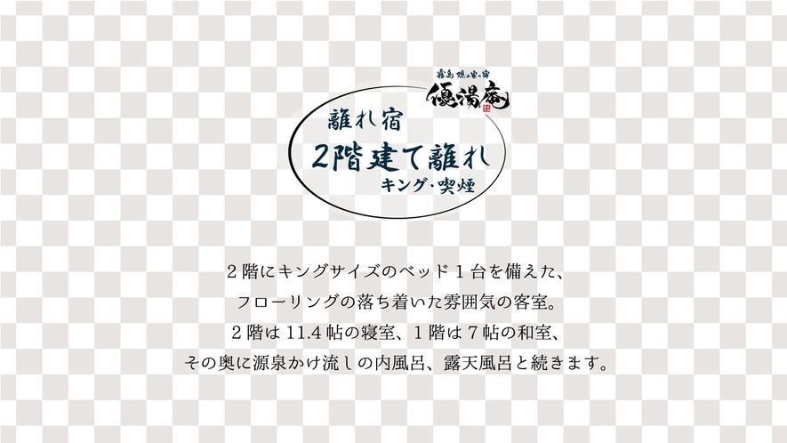 【離れ】2階建て離れ(メゾネット)露天・内湯付(ダブル・喫煙)