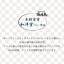 【本館】 ツインルーム 露天風呂付(禁煙)