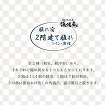 【離れ】2階建て離れ(メゾネット)露天・内湯付(ツイン・喫煙)