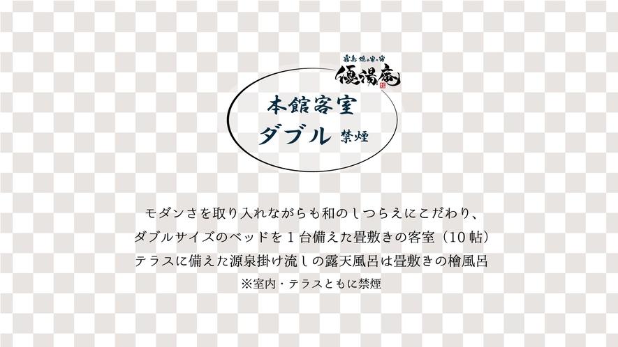 【本館】 ダブルルーム 露天風呂付(禁煙)