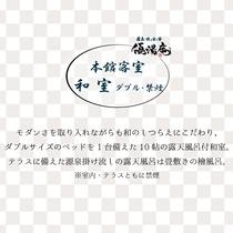 【本館客室】露天風呂付 和室(ダブル・禁煙)
