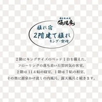 【離れ宿】内湯・露天風呂付 2階建て離れ(キング・喫煙)
