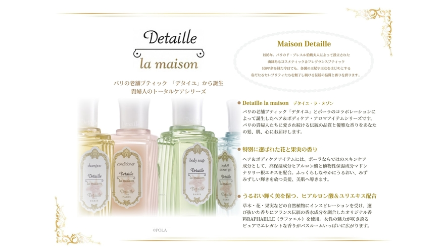 パリの老舗「デタイユ」から誕生貴婦人のヘア&ボディケアシリーズDetaille la maison