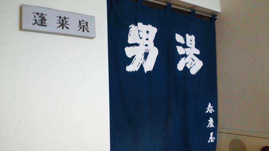 男湯のれん(16:9)