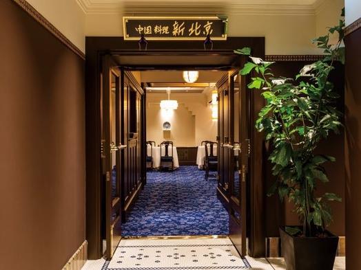 【夕朝食付き】中国料理『新北京』夕食付きプラン