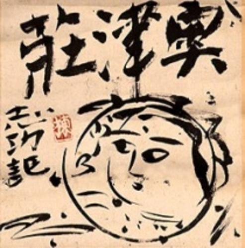 奥津荘ロゴ【棟方志功】
