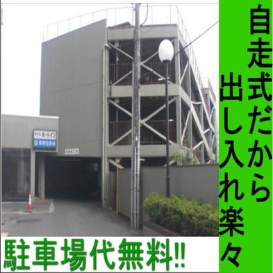 ★駐車場 翌日17時まで無料!!特別プラン★