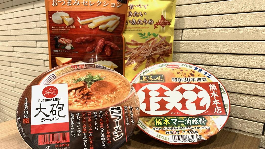 カップラーメン・おつまみセット◇フロントにて、熊本のカップラーメンやおつまみセットを販売しております