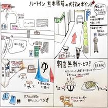 ルートイン熊本駅前◇「おすすめポイント」のご紹介