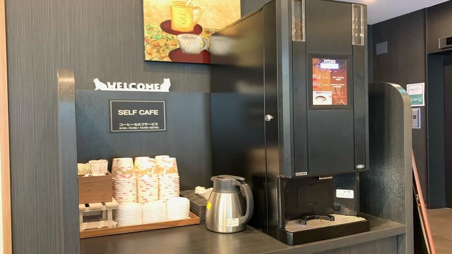 ウェルカムコーヒー◇コーヒーとほうじ茶をご準備しております