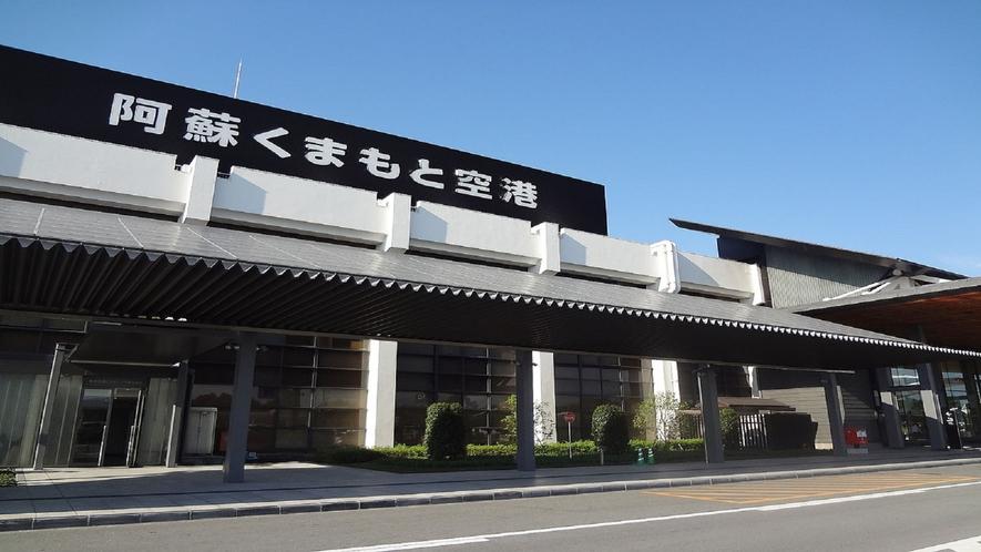 阿蘇くまもと空港◇熊本駅発着のリムジンバスもございます!