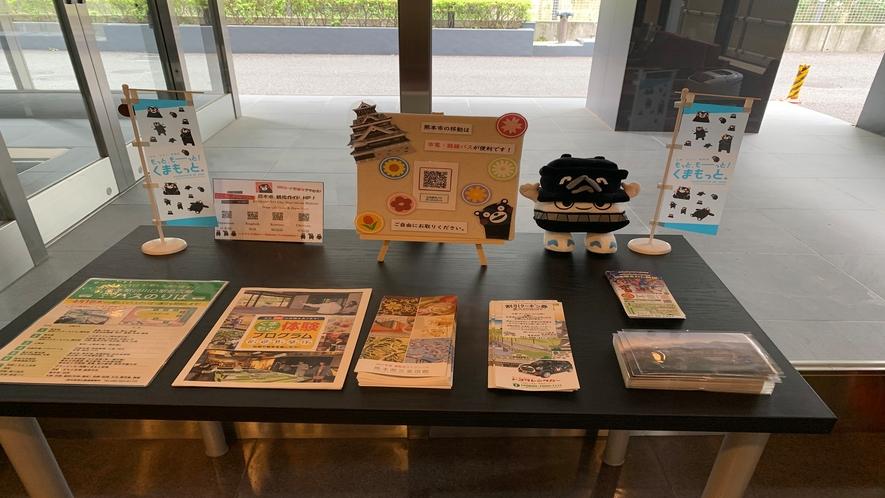 パンフレットコーナー◇熊本の観光パンフレットやグルメパンフレットをご準備しております!