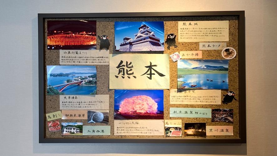 熊本観光案内◇ロビーにて観光パンフレットやグルメパンフレットも設置しております!