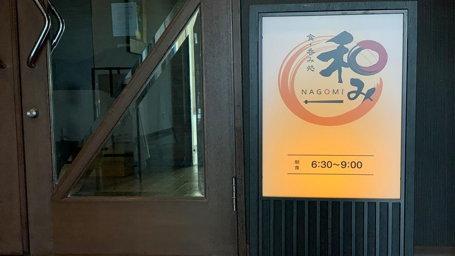 レストラン「和み」◇6:30~9時にて営業。熊本の郷土料理もご提供しております。