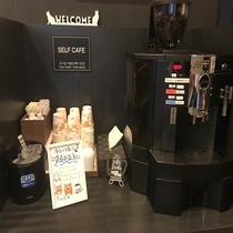 ウェルカムコーヒー(セルフサービス) ◇ご利用時間 15:00〜22:00/6:30〜10:00