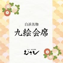 【白浜名物 九絵会席】