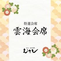 【特選会席 雲海会席】