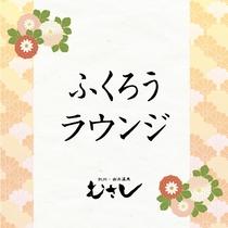 【ふくろうラウンジ】