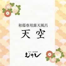 【和邸専用露天風呂 天空】
