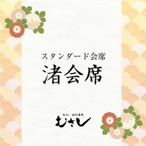 【スタンダード会席 渚会席】