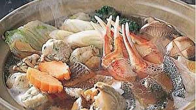 【秋冬限定】漁師町の鍋★あったか〜い海鮮たっぷりの寄せ鍋と温泉で心身ともにポカポカ(部屋食)