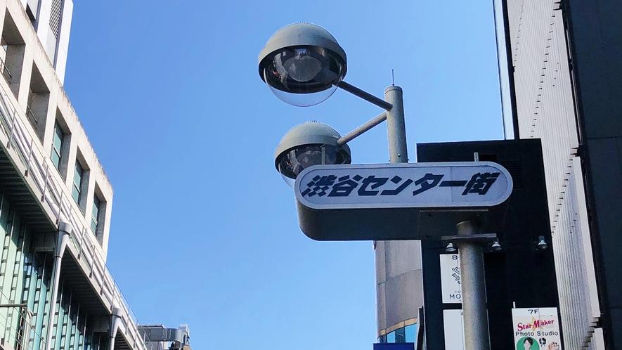 〇渋谷センター街