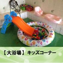 【大浴場】キッズコーナー