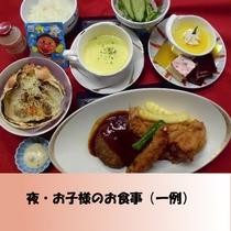 夜・お子様用お食事(一例)