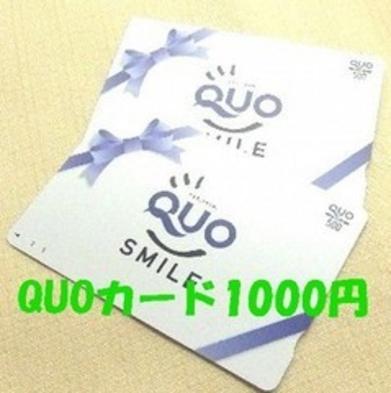 QUOカード大祭り!QUOカード1,000円付きプラン