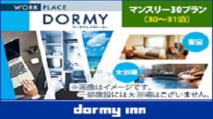 【WORK PLACE DORMY】マンスリープラン( 30〜31泊)≪朝食付き≫・清掃なし