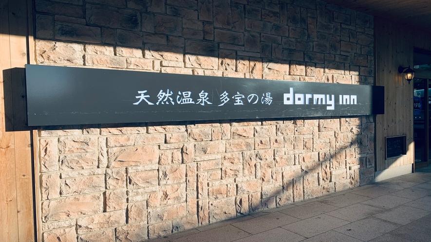 ドーミーイン新潟