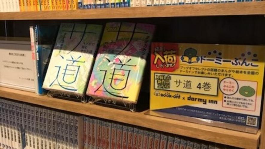 ◆ドーミーインぶんこ【サウナーのバイブル「サ道」最新刊も入荷!】