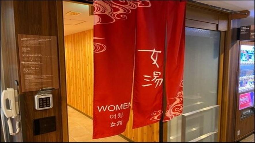 ◆男性大浴場10F 女性大浴場2F <天然温泉多宝の湯>【営業時間】15:00~翌10:00