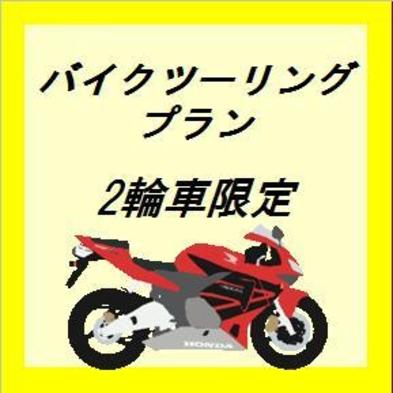 【2輪車限定】バイクツーリングプラン※ネット限定