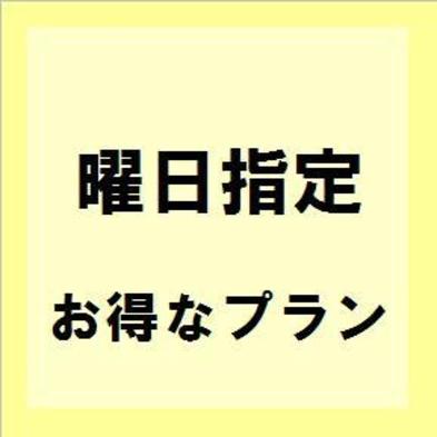 ◇日曜日限定◇ラッキーサンデー【特割】プラン※ネット予約限定