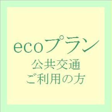 【車不可】とことこ徒歩プラン〜公共交通ご利用の方〜