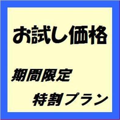 ♪夏季限定♪お試し価格【特割】プラン◇ネット予約限定◇