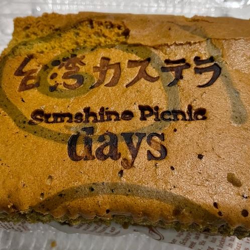 「Sunshine Picnic days」人気メニュー【台湾カステラ】