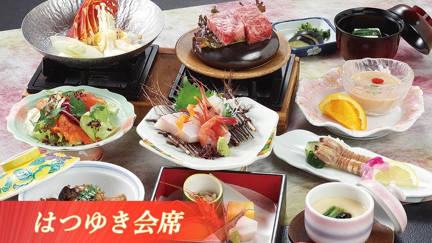 【はつゆき会席】イセエビ鍋・牛石焼・鯛の荒煮などお楽しみいただけます。