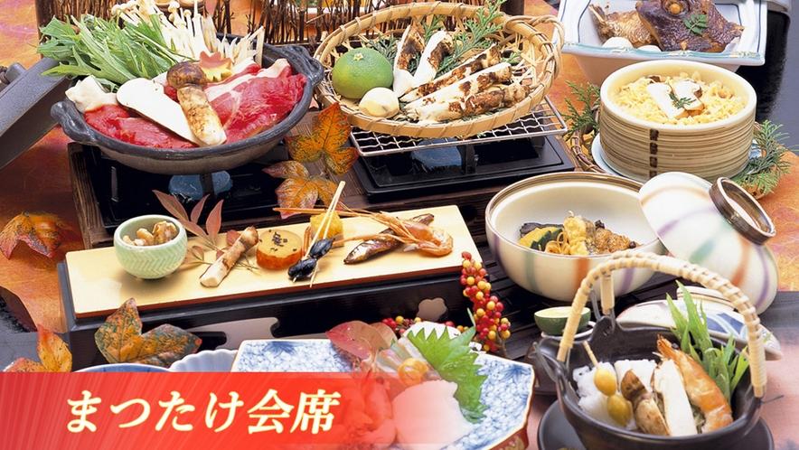 【松茸会席】秋ならではの味覚をお楽しみいただけます。