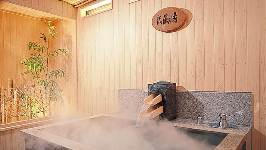 【貸切風呂『武蔵の湯』】-温泉ではありません。天然ハーブの入浴剤をご利用いただきます。