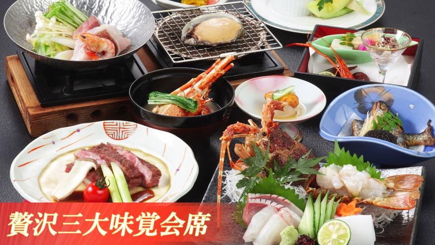 【贅沢三大味覚会席】伊勢海老の造り&なぎビーフステーキ&あわび踊り焼きなどお楽しみいただけます。