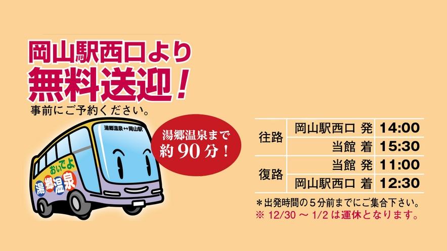 岡山駅発の無料送迎バス
