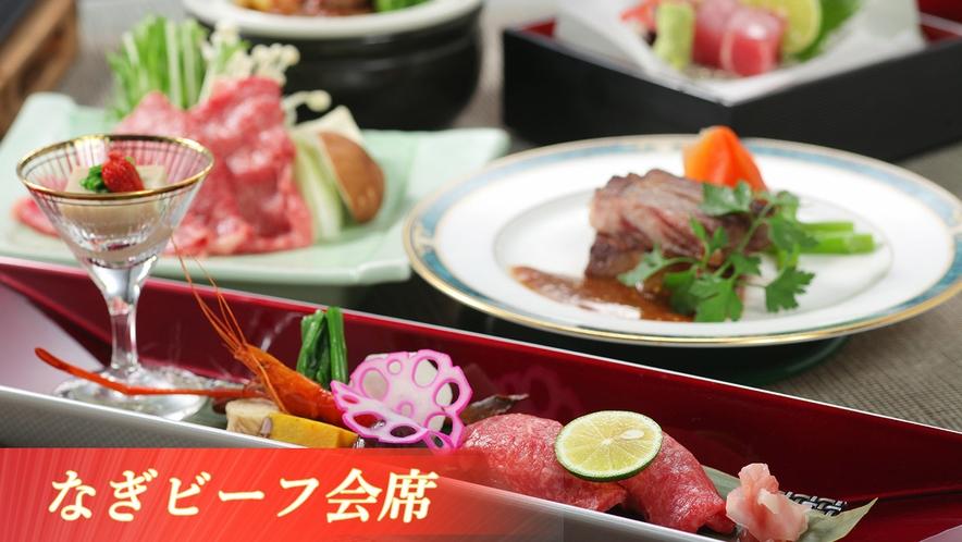 【なぎビーフ会席】赤身と脂のバランスが良く、お肉本来の味わいをお楽しみいただけます。