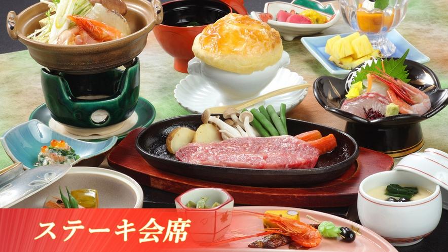 【ステーキ会席】鉄板ステーキをメインとした会席料理です。ステーキがメイン料理だからボリュームたっぷり