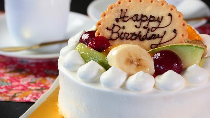 【記念日プラン】ケーキ&コーヒー付き茹でガニ別注カニコース♪大切な人と特別なひと時を…☆