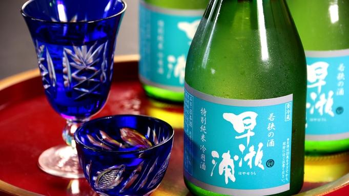【福井の地酒付き茹でガニ別注カニコース】食べて飲んでほろ酔い気分で冬旅満喫♪