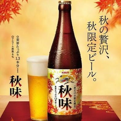 【秋得】ポイント5倍!キリン秋限定ビール「秋味」と秋の会席料理を満喫♪ オススメ秋の箱根旅
