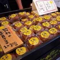 和菓子「菜の花」さんのおまんじゅう
