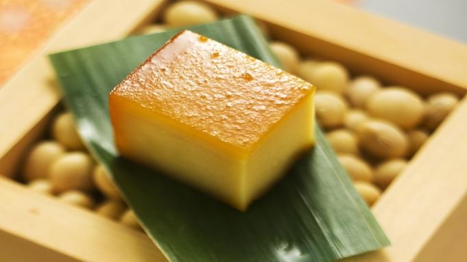 【伝統の味継承】自家製食材(豆富)・地場食材(肉、野菜)たっぷり≪豆富懐石スタンダードプラン≫